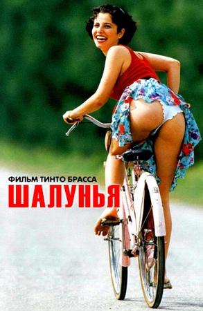 Шалунья Monella 1998 Всё о фильме на ivi
