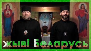 Католические священники поддержали Александра Лукашенко, мнение Народа и мир в республике Беларусь