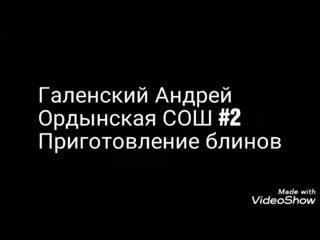 Уроки кулинарии от Андрея Галенского. Фильм 1.