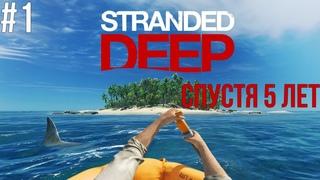 SD #1    Не заходил в игру 5 лет, и вот что произошло...   Stranded Deep