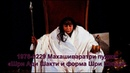 1976 0229 Махашиваратри пуджа Шри Ади Шакти и форма Шри Шивы Вшитые субтитры