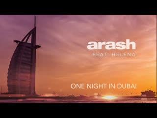 Араш & Елена - Ночь в Дубайе  | Arash feat. Helena - One Night in Dubai (Official video)