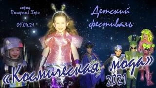 К Дню космонавтики. Детский фестиваль КОСМИЧЕСКАЯ МОДА-2021