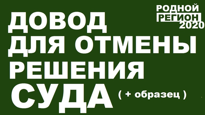 ДЛЯ ОТМЕНЫ РЕШЕНИЯ СУДА АПЕЛЛЯЦИЯ ИЛИ КАССАЦИЯ © РОДНОЙ РЕГИОН 2020