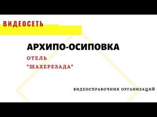 "ОТЕЛЬ ""ШАХЕРЕЗАДА"", АРХИПО-ОСИПОВКА"