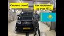Как поставить на учет авто из Армении в Казахстане Сколько это стоит Сертификат безопасности