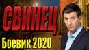 9 грамм это много или мало - Свинец / Русские боевики 2020 новинки