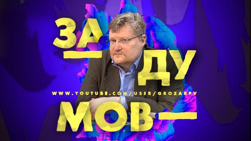 Сергей Задумов отравление Навального простесты в Белоруссии Хабаровск и выборы в США