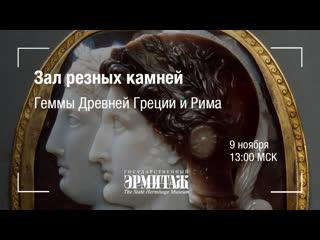Hermitage Online. Зал резных камней. Геммы Древней Греции и Рима