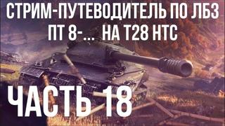 Все ЛБЗ подряд на T28 HTC. Стрим 19 🚩ПТ 14 -  🏁 WOT