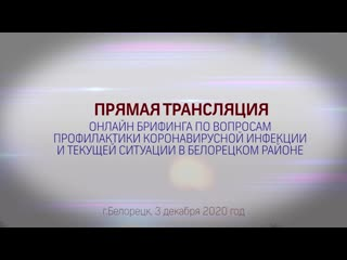 Брифинг по ситуации с коронавирусом в Белорецке и районе 3 декабря 2020 г.