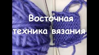 Восточная техника вязания спицами – недооценённый и практичный способ