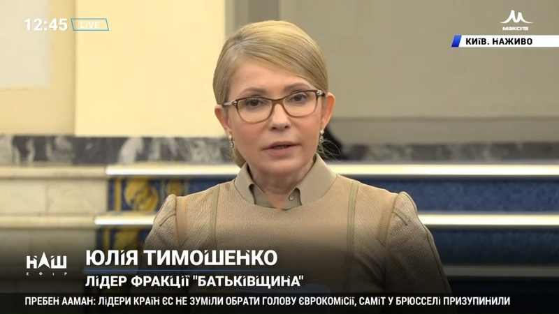 Тимошенко За спиною українців наша ГТС переписується на міжнародні корпорації НАШ 01 07 19
