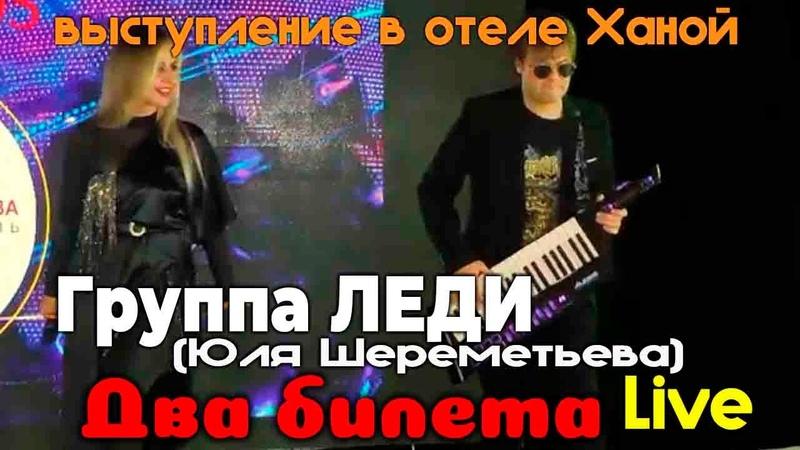 Группа ЛЕДИ Юля Шереметьева Два билета выступление в отеле Ханой