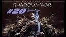 Middle-earth: Shadow of War [20] (Серегост - Застава Орошналх побочки)