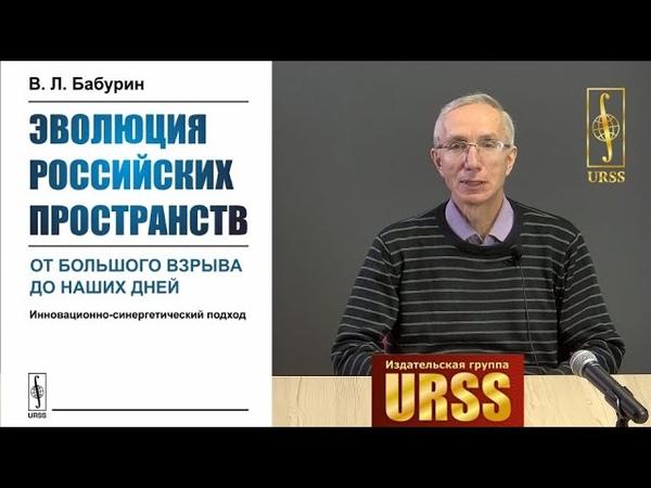 Бабурин Вячеслав Леонидович о своей книге Эволюция российских пространств от Большого взрыва