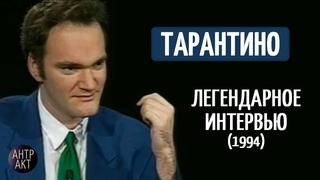 ТАРАНТИНО. Легендарное интервью (1994)