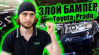 Клеим бампер на Toyota Prado 2021. DeltaSkin Moleckula (Одним куском с разрезом)