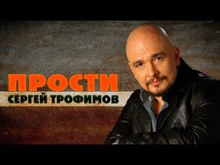 Сергей Трофимов - Прости | 2020 |