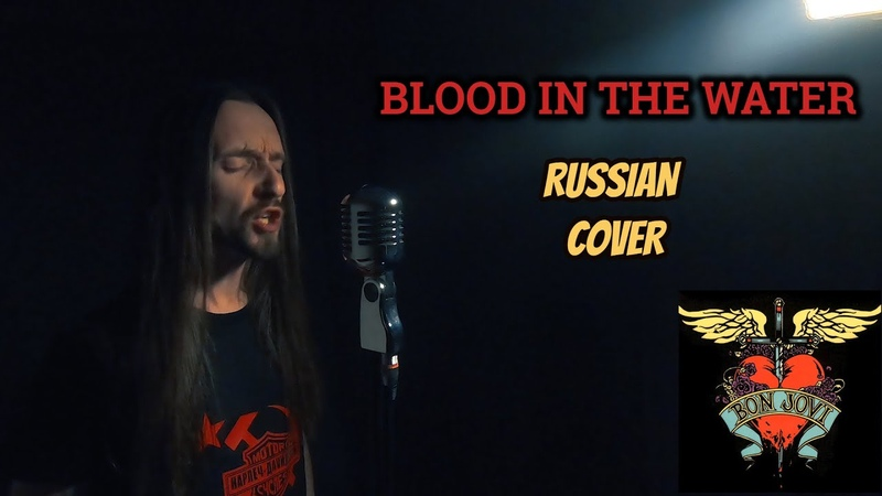 Even Blurry Videos Blood In The Water Russian cover