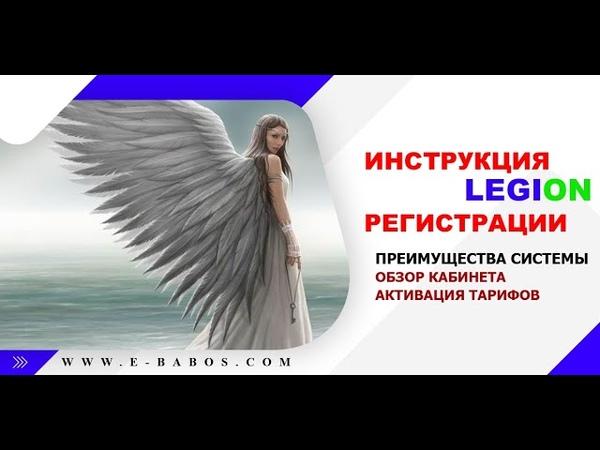 Volkov Inform Легион - инструкция регистрации и активации - обзор личного кабинета
