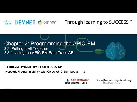 Сетевое программирование Python Глава 2 - Программирование сети с контроллером APIC-EM. Часть 3