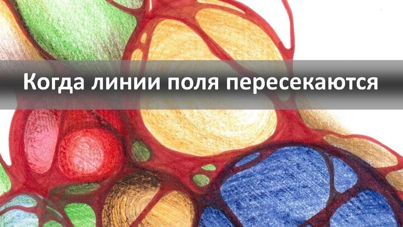 Нейрографика когда линии поля пересекаются