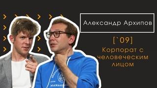 Александр Архипов [`09] Корпорат с человеческим лицом