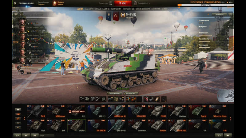 World Of TanksСобытие ФестивальWG ОтоДракула хреначит