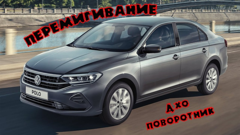Функция перемигивания ДХО и поворотника на новом volkswagen polo liftback 2020