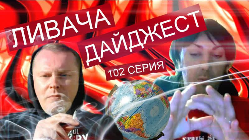 ЛИВАЧА ДАЙДЖЕСТ(102 серия)
