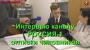 Россия 1 Утро России интервью Профсоюза Союз ССР