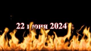 22 июня 2024 г