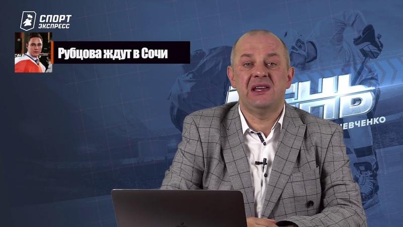 Коршков Каменев и Рубцов вернуться домой День с Алексеем Шевченко