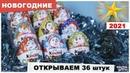 Новогодние🎄Киндер Сюрпризы 2021 Новогодний экспресс Christmas Kinder Surprise