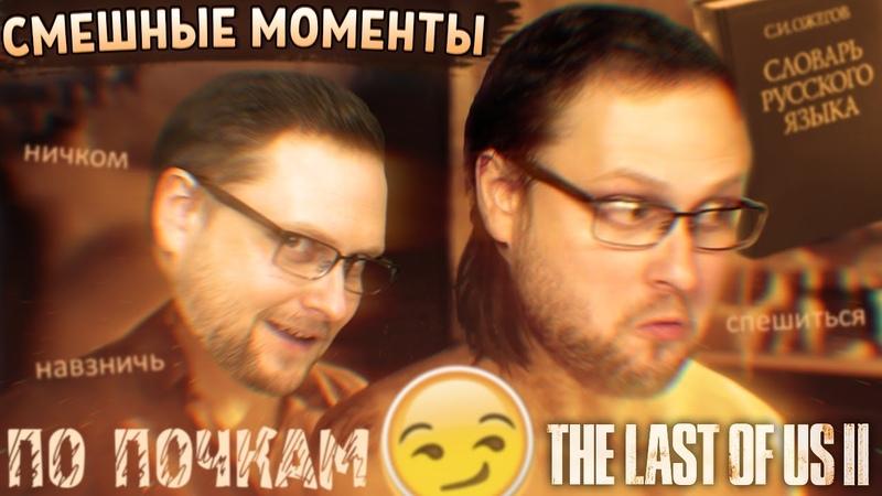 СМЕШНЫЕ МОМЕНТЫ С КУПЛИНОВЫМ ► The Last of Us 2 2