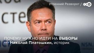 Николай Платошкин о Гудкове, Навальном и Лукашенко // 8.06.21