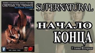 Сверхъестественное: Начало Конца (2 из 6). Supernatural