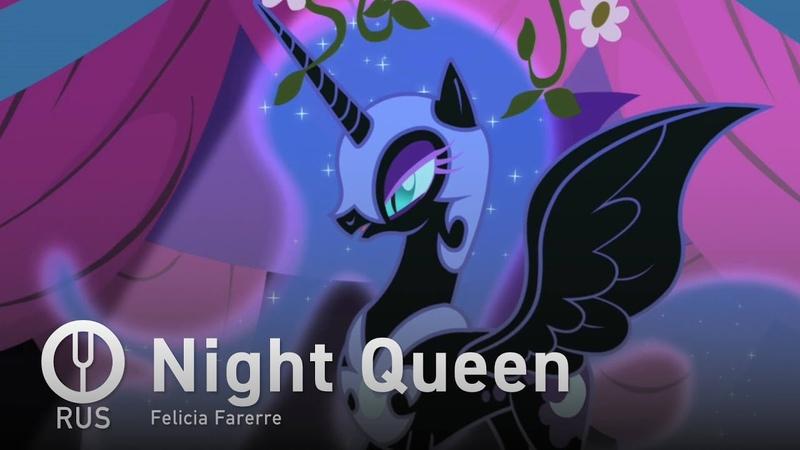[Jyc Row на русском] Night Queen [Onsa Media]