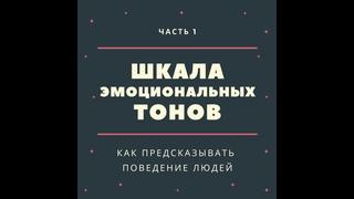 Шкала Эмоциональных Тонов. 1ч.