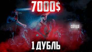 Noize MC feat. 7000$ , Staisha - Хозяин леса (COVER by Ilya Anokhin)    1ДУБЛЬ