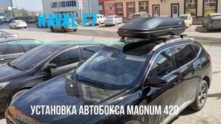 Автобокс (багажник) Magnum 420 на автомобиль Haval F7