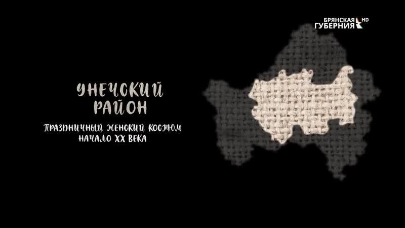 Обнаряда Унеча Телеканал Брянская Губерния 2020г