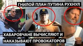 План Путина рухнул. Хабаровчане вычисляют и наказывают путинских провокаторов.