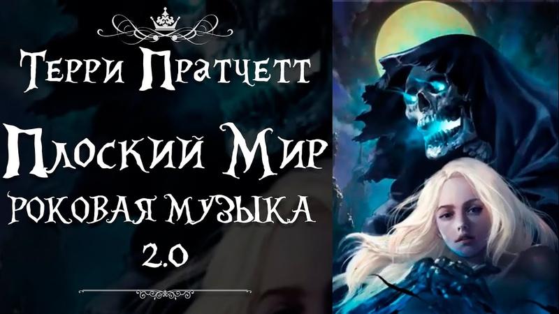 ТЕРРИ ПРАТЧЕТТ ПЛОСКИЙ МИР РОКОВАЯ МУЗЫКА 2 0
