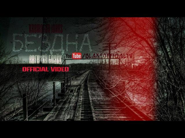 Евгений Блэйк ft Kremator Johns Бездна Official Video