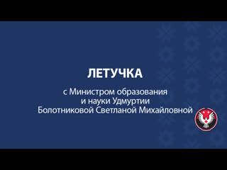 Летучка_с Министром образования и науки Удмуртии Светланой Болотниковой