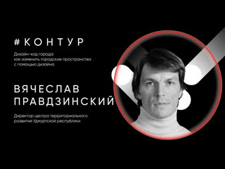«Дизайн-код города»/Вячеслав Правдзинский/Онлайн-марафон «Ты в Москве»