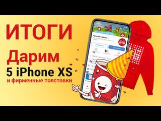 Итоги квеста. Розыгрыш iPhone XS