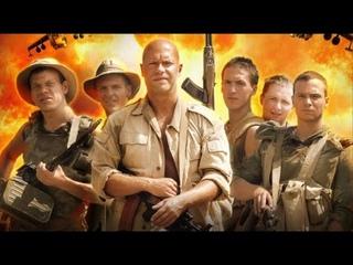 Фильм 9 рота (2005 год) , фильм про Афганистан, смотреть онлайн, в хорошем качестве.